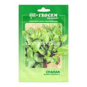 Spinach Geosem Select